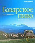 книга Баварское пиво