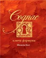 "книга ""Cognac. Ключи Фортуны"""