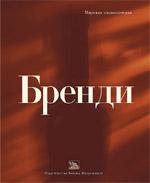 Книга «БРЕНДИ. Мировая энциклопедия»