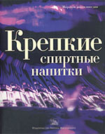 Книга «Крепкие спиртные напитки». Мировая энциклопедия»