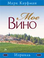 Книга «Мое вино. Израиль»