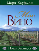 """Книга """"Мое вино. Новая Зеландия"""""""