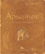 Книга Арманьяк